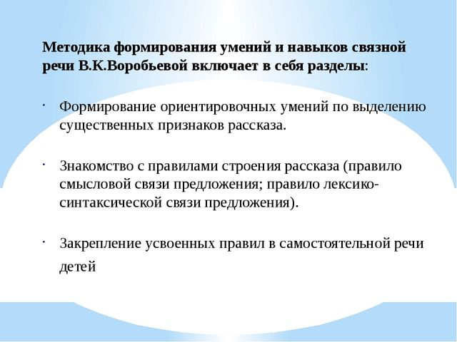 Методика формирования умений и навыков связной речи В.К.Воробьевой включает в...