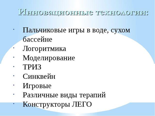 Пальчиковые игры в воде, сухом бассейне Логоритмика Моделирование ТРИЗ Синкве...
