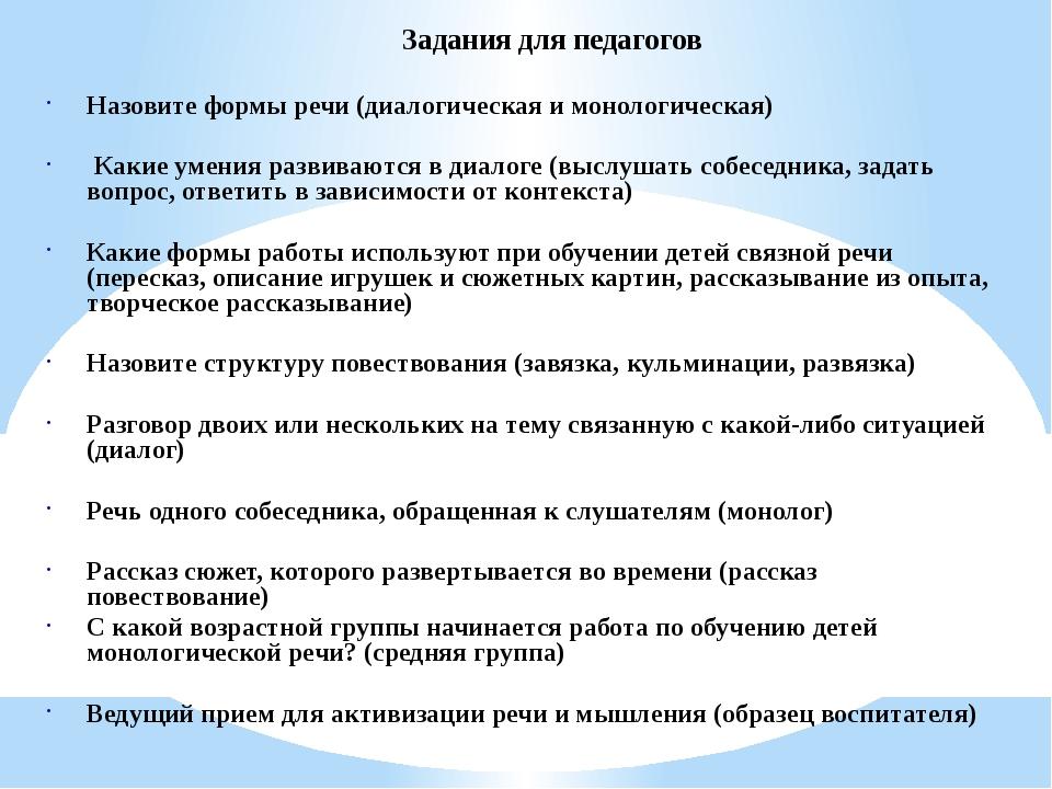 Задания для педагогов Назовите формы речи (диалогическая и монологическая) К...