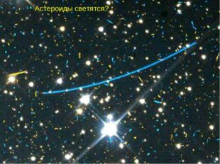 Астероиды светятся?