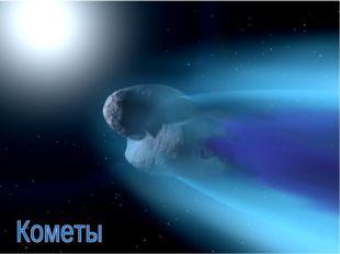 Кометы