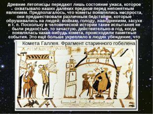 Древние летописцы передают лишь состояние ужаса, которое охватывало наших дал