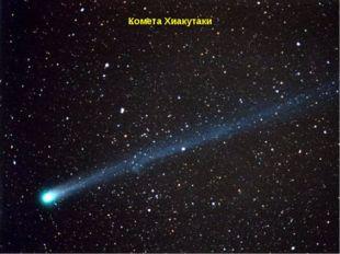 Комета Хиакутаки