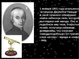 * 1 января 1801 года итальянский астроном Джузеппе Пиацци в свой телескоп обн
