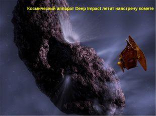 Космический аппарат Deep Impact летит навстречу комете