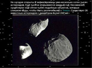 * На сегодня открыты и зафиксированы уже несколько сотен тысяч астероидов. Ещ