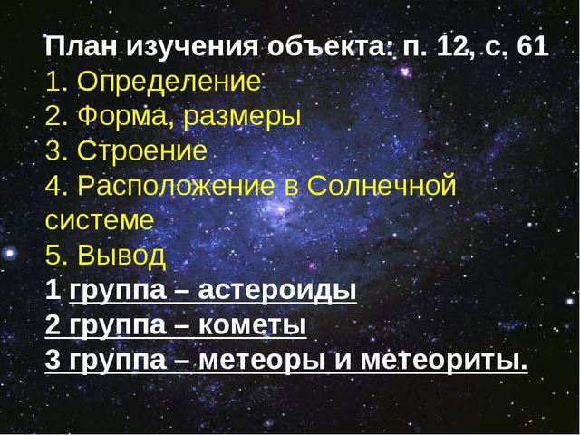 План изучения объекта: п. 12, с. 61 1. Определение 2. Форма, размеры 3. Строе...