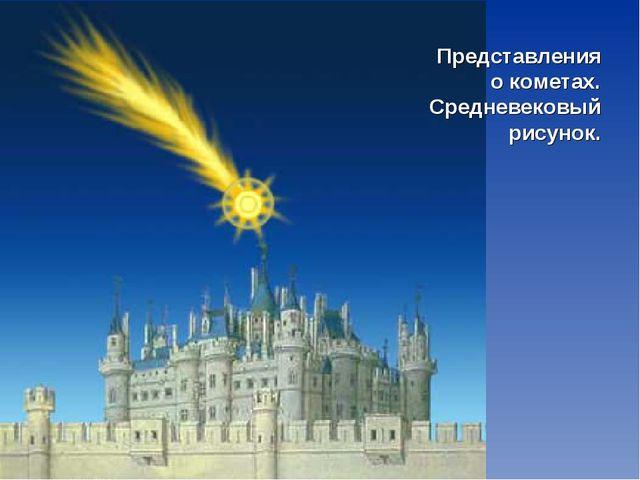 Представления о кометах. Средневековый рисунок.