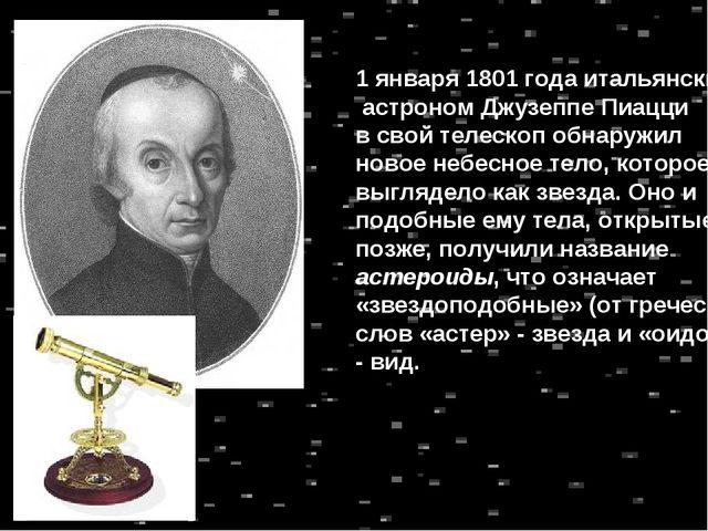 * 1 января 1801 года итальянский астроном Джузеппе Пиацци в свой телескоп обн...