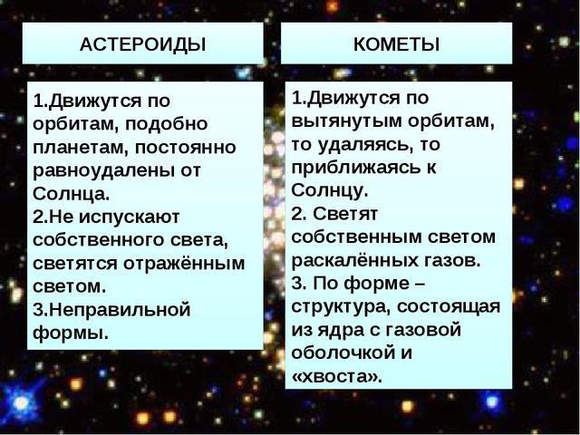 Чем астероиды отличаются от комет таблица олигопептиды №8, 10, 11