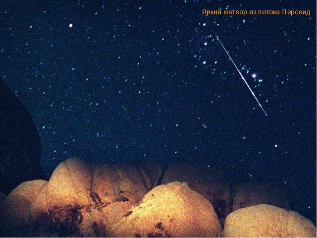Яркий метеор из потока Персеид