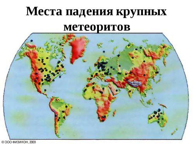 Места падения крупных метеоритов