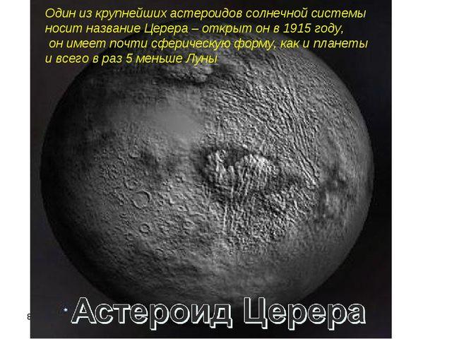 * Один из крупнейших астероидов солнечной системы носит название Церера – отк...