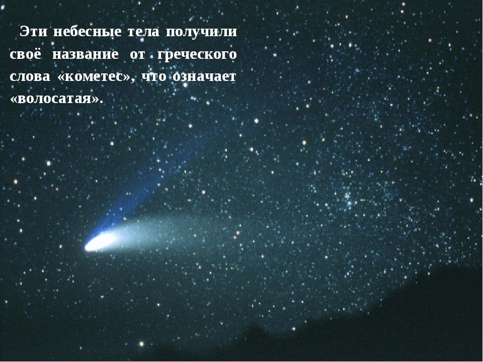 Комета, снимок Эти небесные тела получили своё название от греческого слова «...