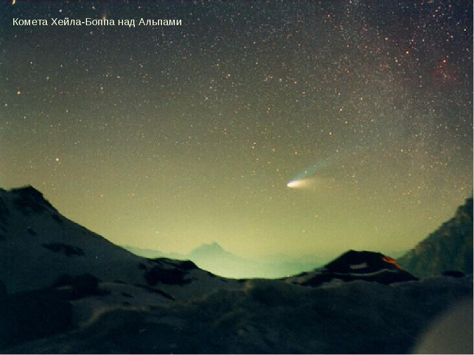 Комета Хейла-Боппа над Альпами