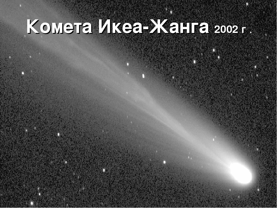 Комета Икеа-Жанга 2002 г .
