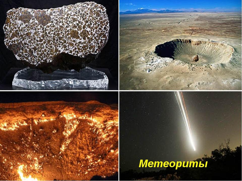 Метеориты-