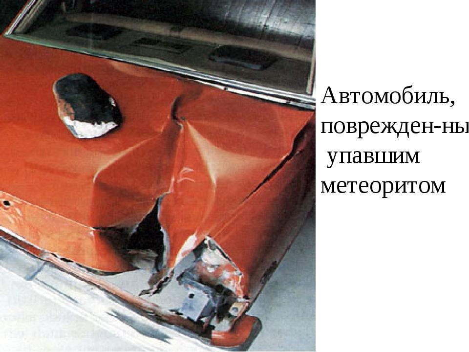 Автомобиль, поврежден-ный упавшим метеоритом