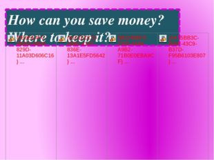 How can you save money? Where to keep it? Посмотрите фрагменты фильма