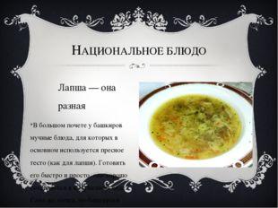 НАЦИОНАЛЬНОЕ БЛЮДО Лапша — она разная В большом почете у башкиров мучные блюд