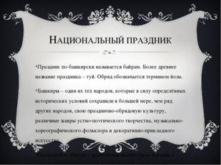НАЦИОНАЛЬНЫЙ ПРАЗДНИК Праздник по-башкирски называется байрам. Более древнее