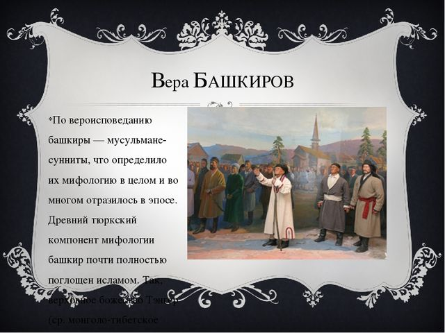 Вера БАШКИРОВ По вероисповеданию башкиры — мусульмане-сунниты, что определило...