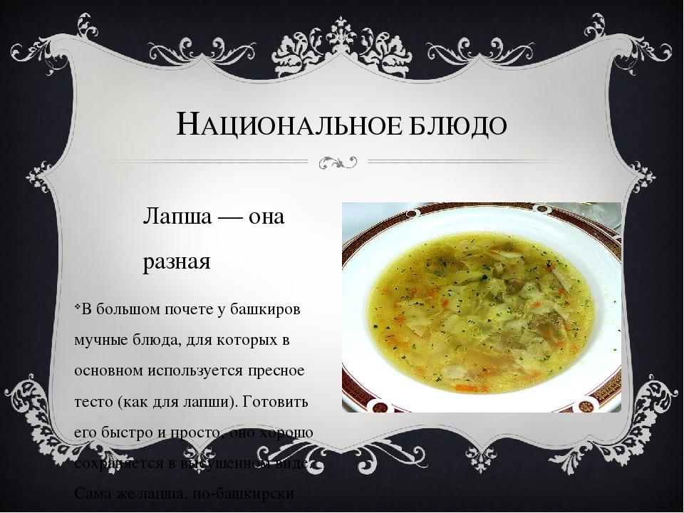 НАЦИОНАЛЬНОЕ БЛЮДО Лапша — она разная В большом почете у башкиров мучные блюд...