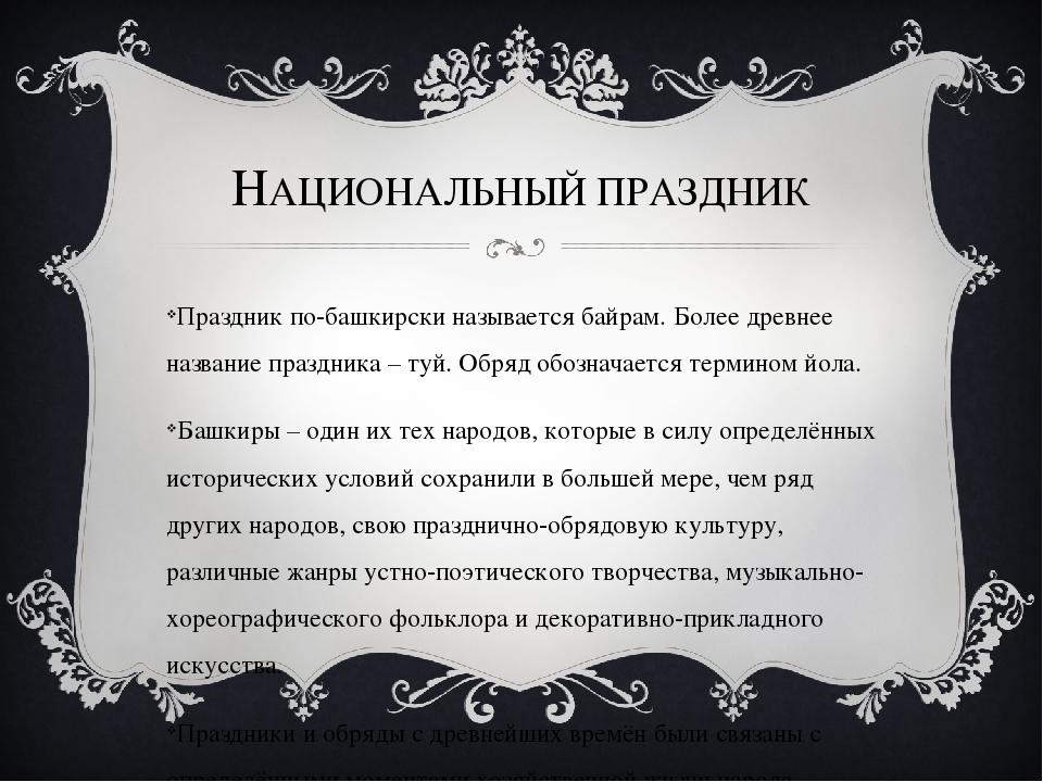 НАЦИОНАЛЬНЫЙ ПРАЗДНИК Праздник по-башкирски называется байрам. Более древнее...