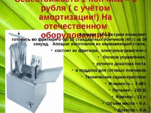 Себестоимость 1 пончика = 3 рубля ( с учётом амортизации!) На отечественном о