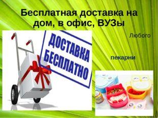 Бесплатная доставка на дом, в офис, ВУЗы Любого ассассортимента ассортимента