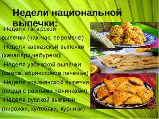 Недели национальной выпечки: -Неделя татарской выпечки (чак-чак, перемече) -Н