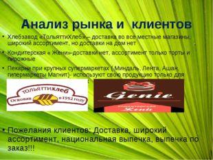 Анализ рынка и клиентов Хлебзавод «ТольяттиХлеб» – доставка во все местные ма