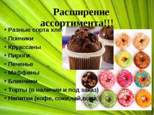 Расширение ассортимента!!! Разные сорта хлеба Пончики Круассаны Пироги Печен