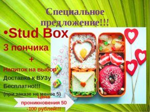 Специальное предложение!!! Stud Box 3 пончика + Напиток на выбор Доставка к В