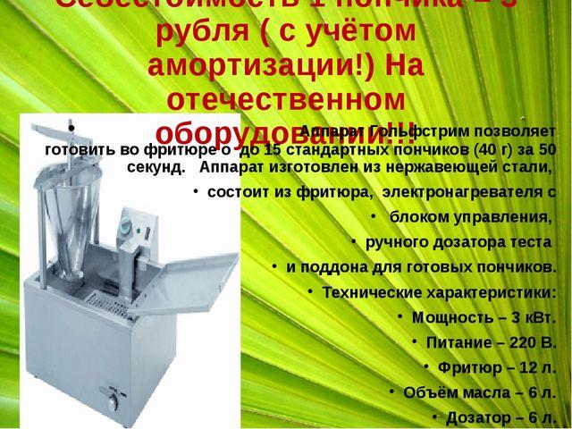 Себестоимость 1 пончика = 3 рубля ( с учётом амортизации!) На отечественном о...