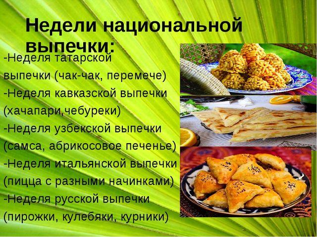 Недели национальной выпечки: -Неделя татарской выпечки (чак-чак, перемече) -Н...