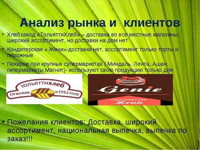 Анализ рынка и клиентов Хлебзавод «ТольяттиХлеб» – доставка во все местные ма...