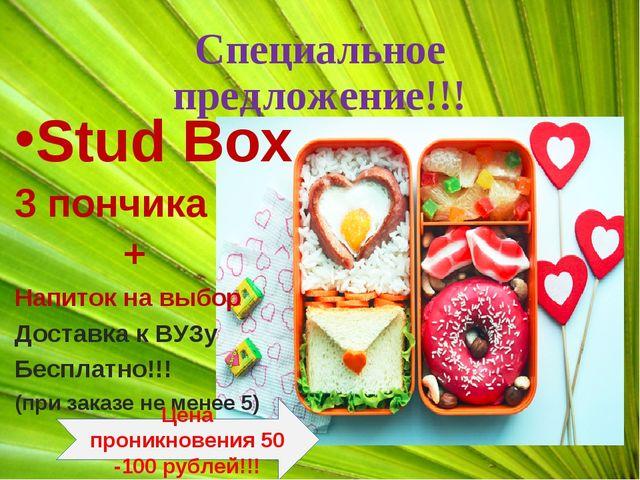 Специальное предложение!!! Stud Box 3 пончика + Напиток на выбор Доставка к В...