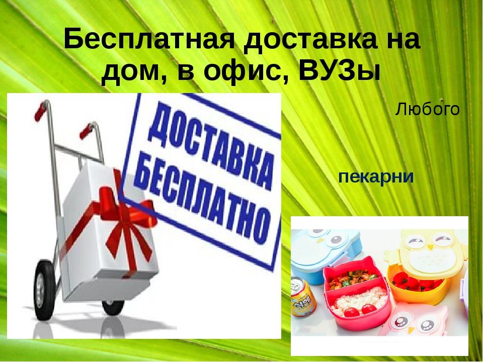 Бесплатная доставка на дом, в офис, ВУЗы Любого ассассортимента ассортимента...
