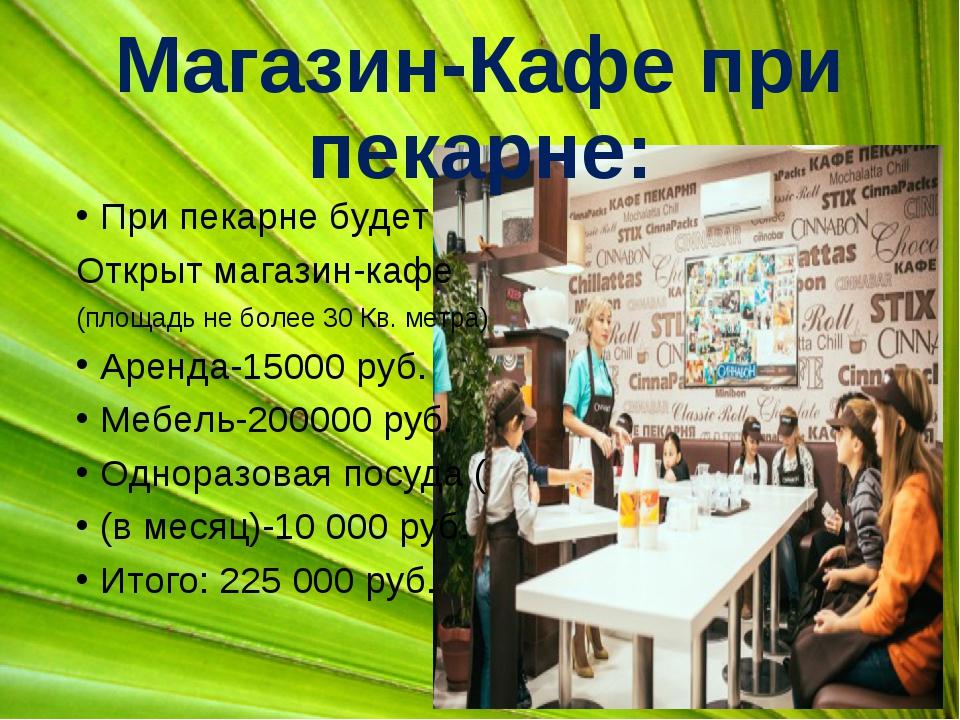 Магазин-Кафе при пекарне: При пекарне будет Открыт магазин-кафе (площадь не б...