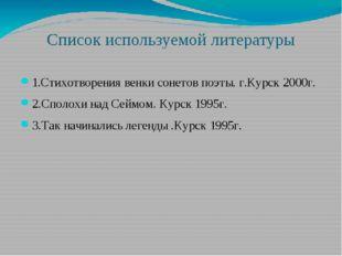 Список используемой литературы 1.Стихотворения венки сонетов поэты. г.Курск 2