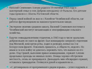Василий Семенович Алехин родился 19 сентября 1925 года в шахтерской семье в с