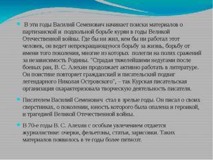 В эти годы Василий Семенович начинает поиски материалов о партизанской и по