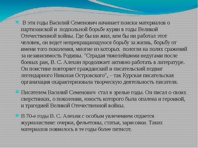 В эти годы Василий Семенович начинает поиски материалов о партизанской и по...