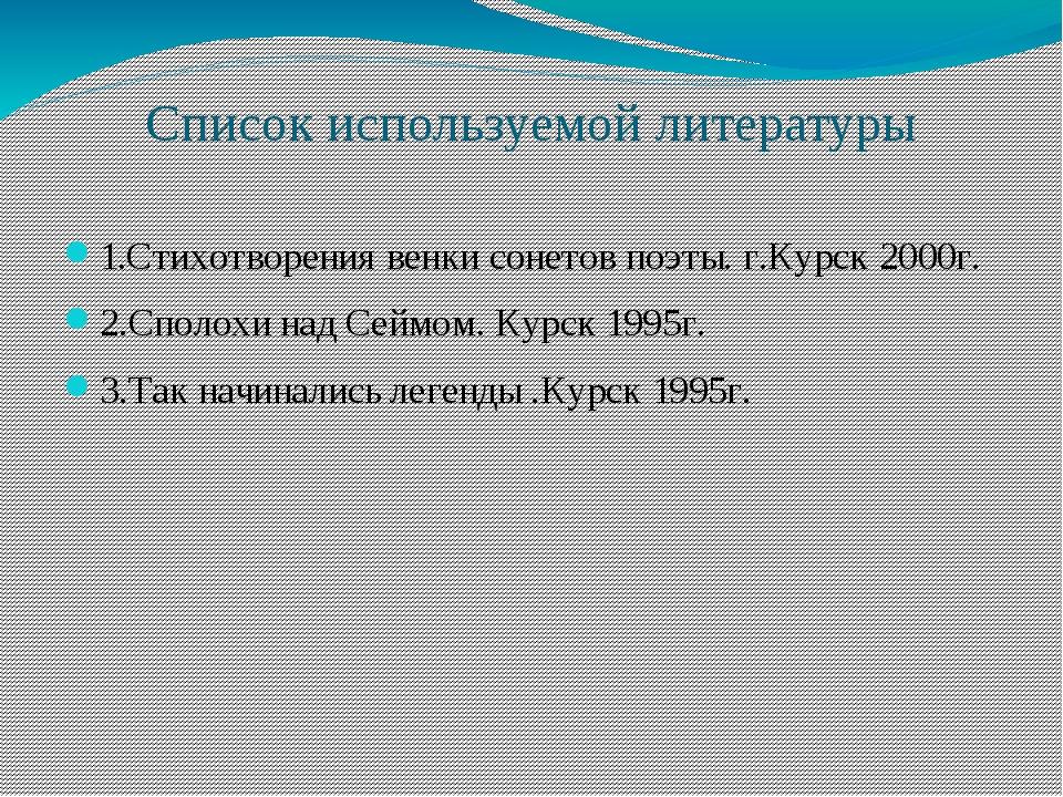Список используемой литературы 1.Стихотворения венки сонетов поэты. г.Курск 2...