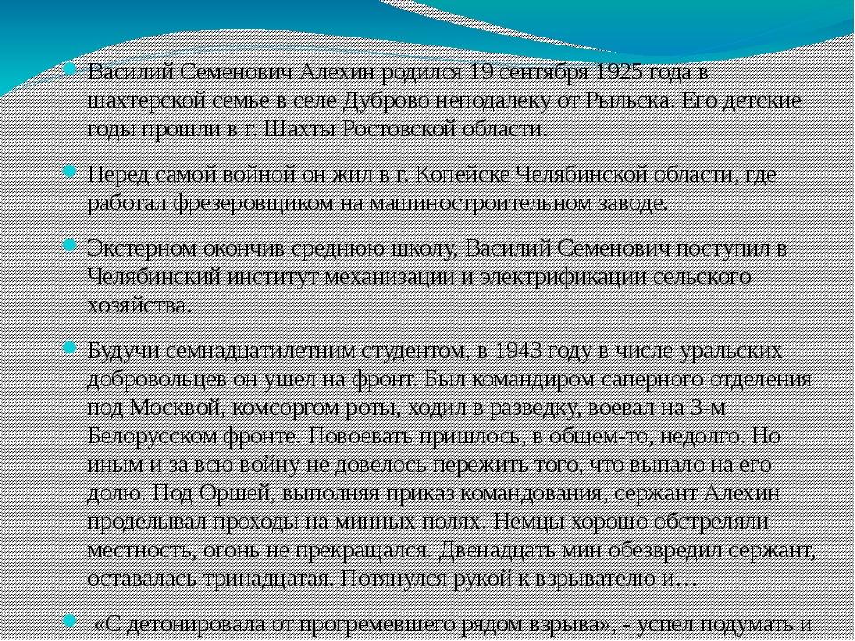 Василий Семенович Алехин родился 19 сентября 1925 года в шахтерской семье в с...
