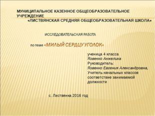 МУНИЦИПАЛЬНОЕ КАЗЕННОЕ ОБЩЕОБРАЗОВАТЕЛЬНОЕ УЧРЕЖДЕНИЕ «ЛИСТВЯНСКАЯ СРЕДНЯЯ ОБ
