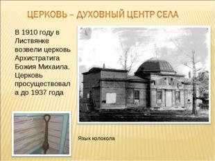 В 1910 году в Листвянке возвели церковь Архистратига Божия Михаила. Церковь п