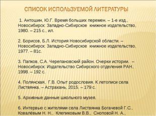 1. Антошин, Ю.Г. Время больших перемен. – 1-е изд., Новосибирск: Западно-Сиб