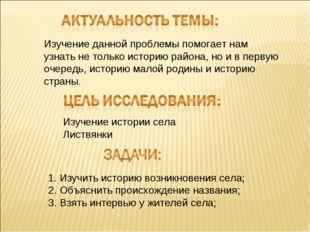 Изучение истории села Листвянки 1. Изучить историю возникновения села; 2. Объ